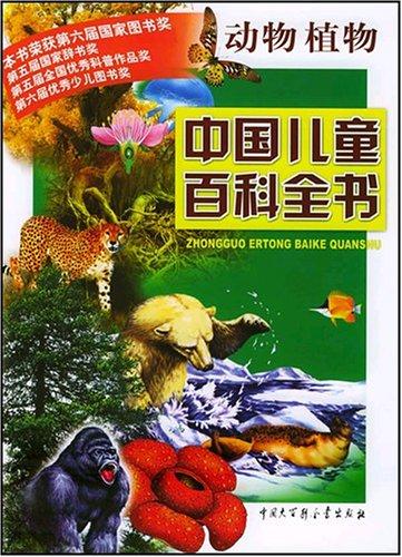 中国儿童百科全书(动物植物)