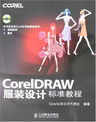 coreidraw服装设计标准教程