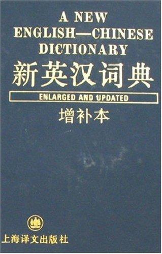 新英漢詞典(增補本)