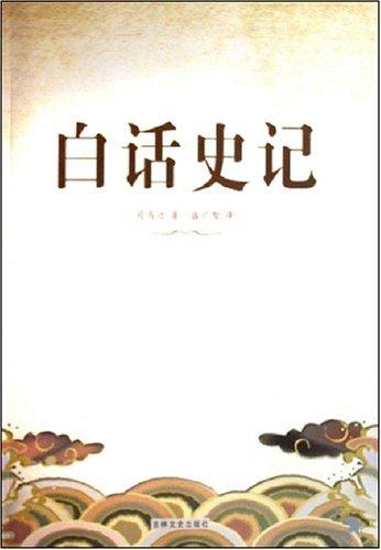白話史記((漢)司馬遷)封面圖片