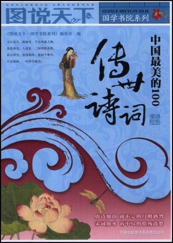 中国最美的100传世诗词/图说天下国学书院系列