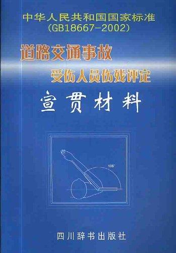 道路交通事故受伤人员伤残评定宣贯材料(中华人民共和国国家标准GB18667-2002)