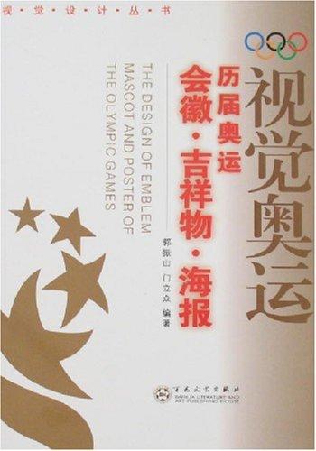 视觉奥运-历届奥运会徽·吉祥物·海报