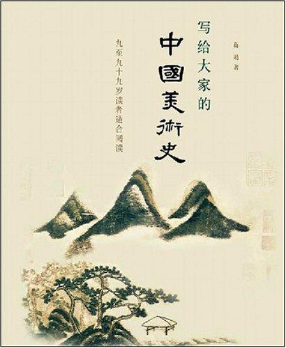 写给大家的中国美术史(新版)