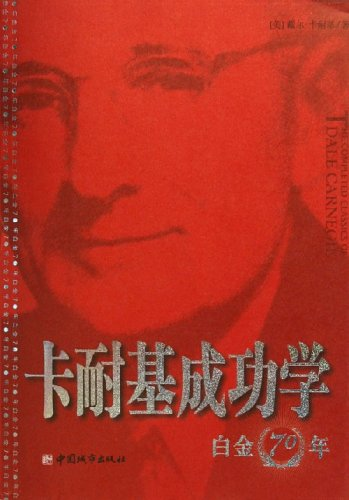 卡耐基成功學(白金70年)