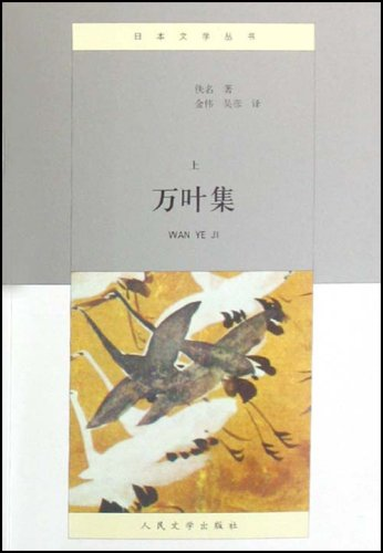 万叶集(上下)/日本文学丛书