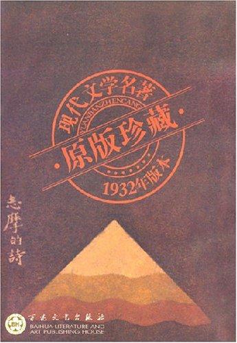 志摩的诗(1932年版本)/现代文学名著原版珍藏