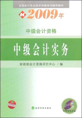 2009中級會計實務