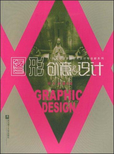 图形创意 & 设计(何方)封面图片
