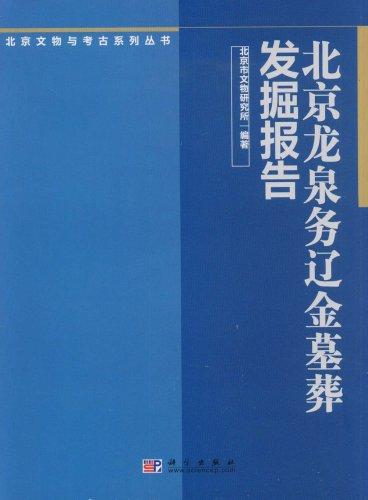 北京龙泉务辽金墓葬发掘报告