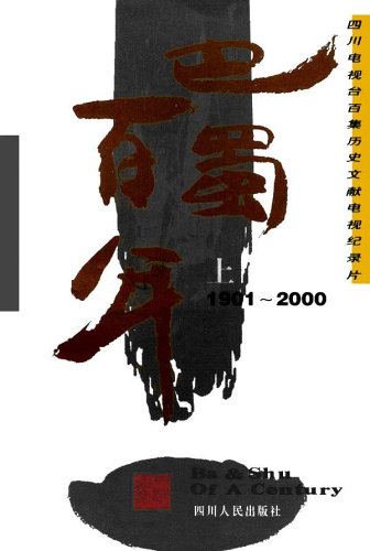巴蜀百年(全二册)