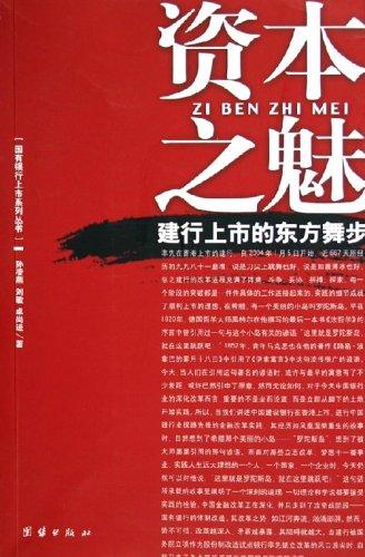 资本之魅(建行上市的东方舞步)/国有银行上市系列丛书