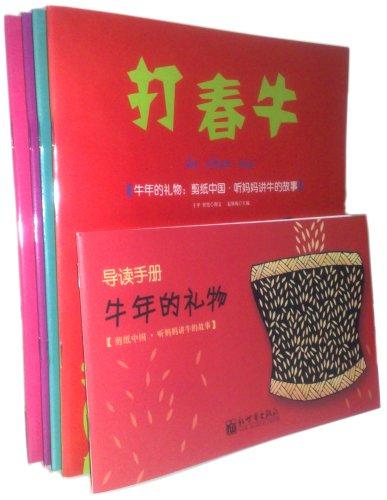 中國第一套賀歲圖畫書——牛年的禮物(絕美原創剪紙圖畫書套裝四本)亞馬遜獨家銷售