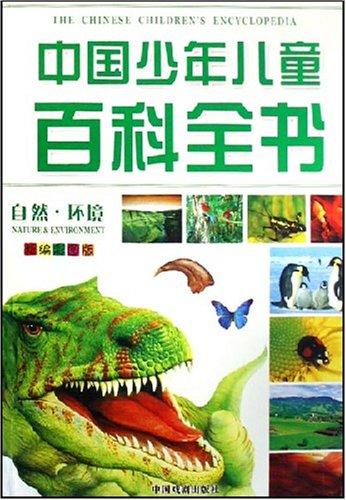 中国少年儿童百科全书(新编彩图版共4册)