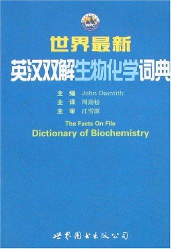 世界最新英漢雙解生物化學詞典