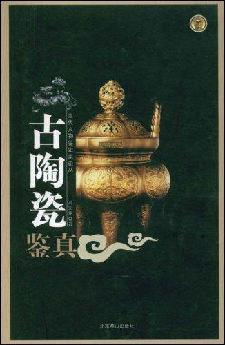 古陶瓷鑒真