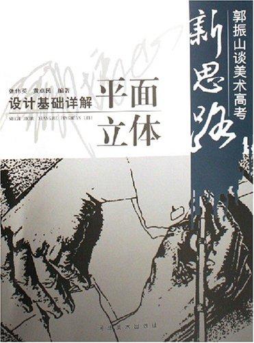 設計基礎詳解(平面立體)/郭振山談美術高考新思路