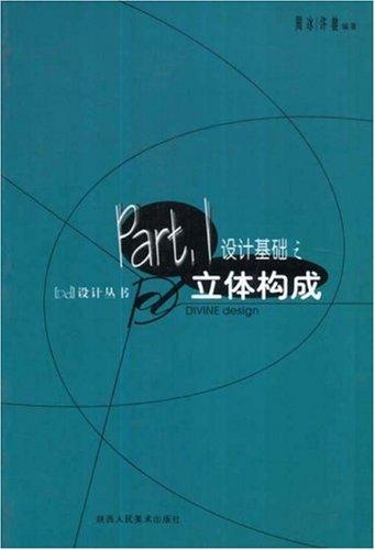 设计基础之立体构成/dd设计丛书(周冰)封面图片