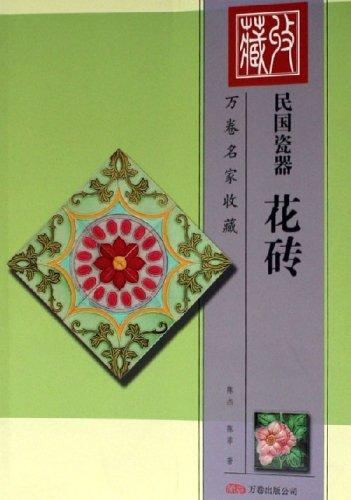 民国瓷器(花砖)万卷名家收藏
