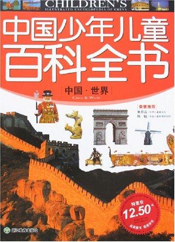 中国少年儿童百科全书-中国·世界