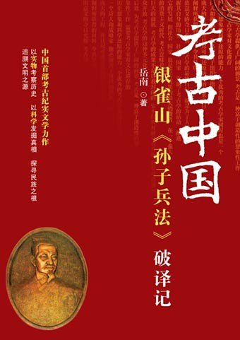 考古中国—银雀山《孙子兵法》破译记