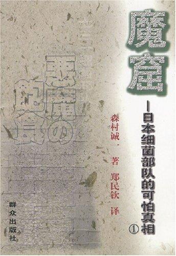魔窟(日本细菌部队的可怕真相共3册)