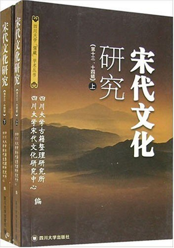 宋代文化研究(第13\14辑上下)/四川大学儒藏学术丛书