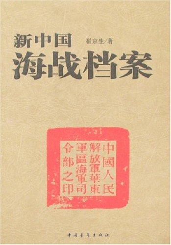 新中國海戰檔案