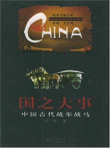 國之大事(中國古代戰車戰馬)/中華文明之旅