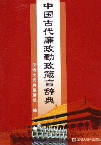 中國古代廉政勤政箴言辭典