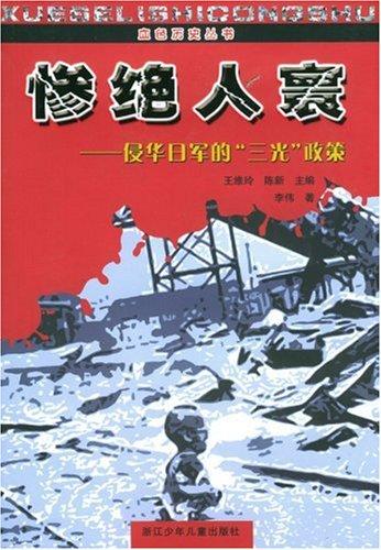 慘絕人寰(侵華日軍的三光政策)/血色曆史叢書