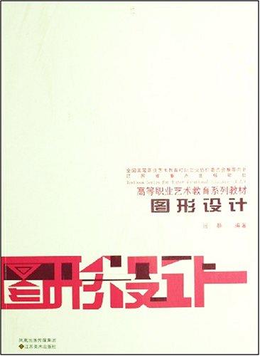 图形设计/高等职业艺术教育系列教材