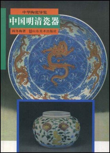 中国明清瓷器/中华陶瓷导览
