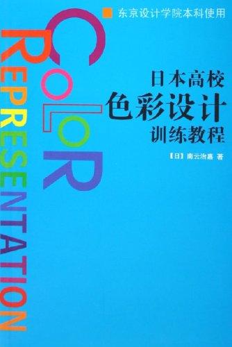 日本高校色彩設計訓練教程:東京設計學院本科使用