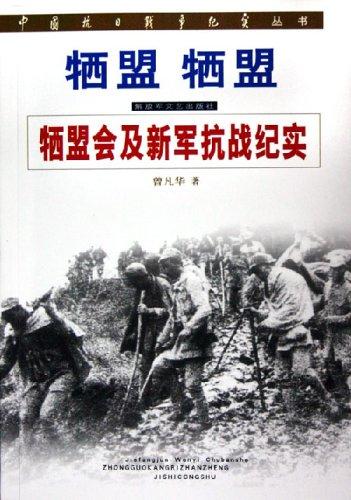 犧盟犧盟--犧盟會及新軍抗戰紀實/中國抗日戰争紀實叢書