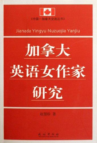 加拿大英语女作家研究/中国加拿大交流丛书