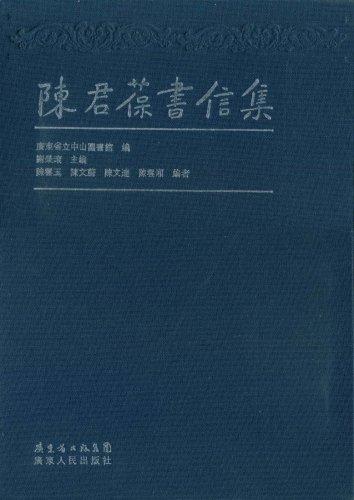 陳君葆書信集