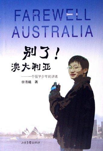 别了澳大利亚--一个留学少年的讲述