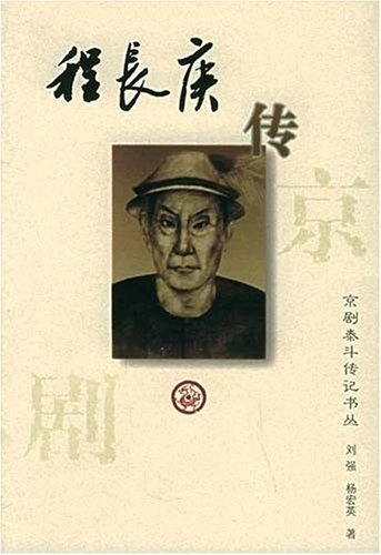 京剧泰斗传记书丛:程长庚传