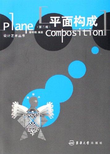 平面构成/设计艺术丛书(蔡琴鹤)封面图片