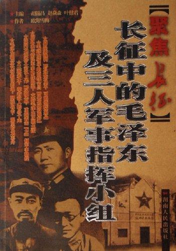 長征中的毛澤東及三人軍事指揮小組/聚焦長征