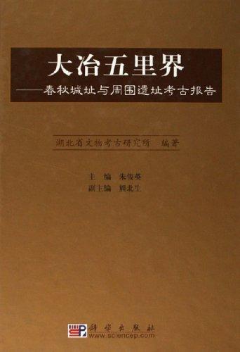 大冶五裡界--春秋城址與周圍遺址考古報告(精)