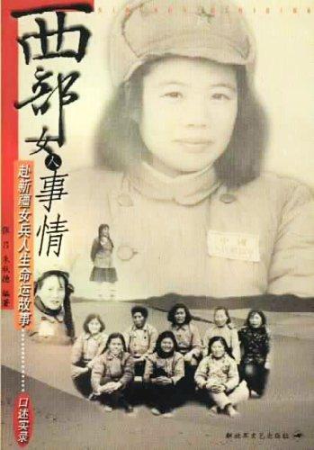 西部女人事情(赴新疆女兵人生命运故事口述实录)