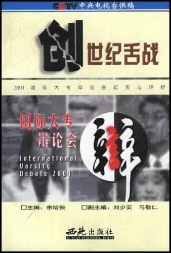 創世紀舌戰(2001國際大專辯論會紀實與評析)