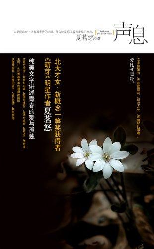 声息(夏茗悠纯美文字讲述青春的爱与孤独)