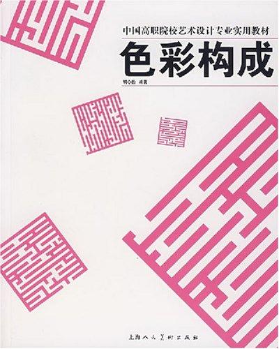 色彩構成/中國高職院校藝術設計專業實用教材