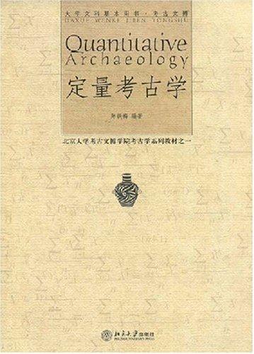 定量考古学(北京大学考古文博学院考古学系列教材之1)