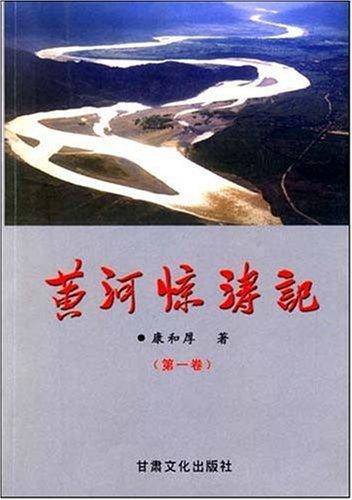 黄河惊涛记(全三卷)