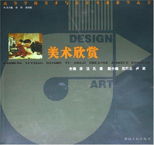 高等学校美术与设计专业教学丛书-美术欣赏