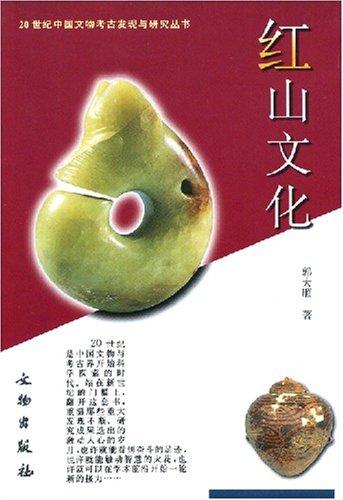 红山文化/20世纪中国文物考古发现与研究丛书